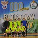 Фотоальбом Мини-футбол - в ВУЗы!