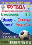 цветной плакат первенство16.10.2014