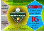 ЧКОмф2019-20зк