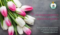 8_марта-3.png