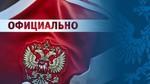 Новости РФС, изображение №2